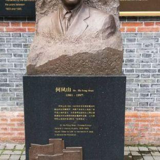 ob_071baf_ho-feng-huan