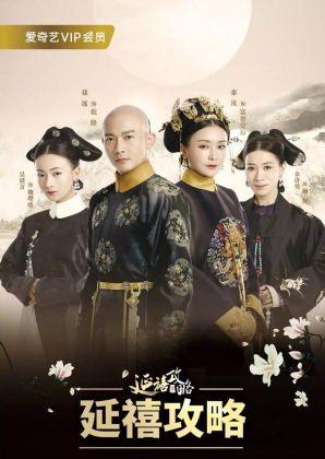 ob_a76dfe_the-story-of-yanxi-palace-3395