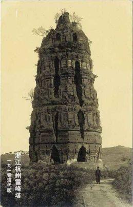 ob_db9988_leifeng-pagoda-1910